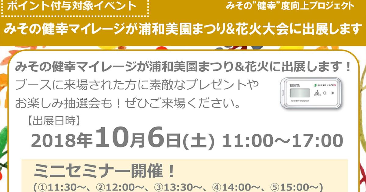 10月6日「みその健幸マイレージ...